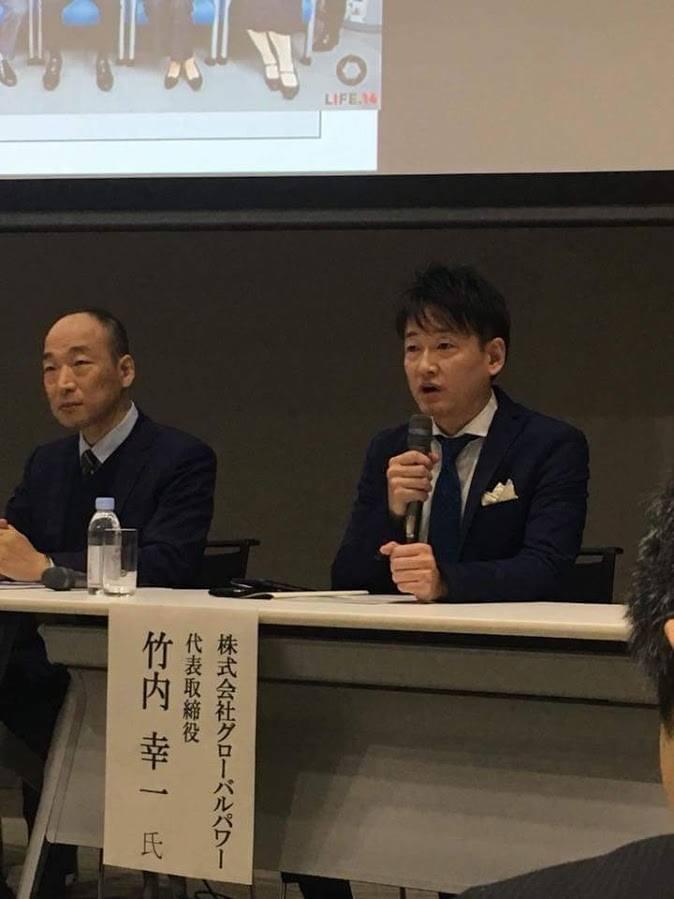 第9回日本公庫シンポジウムで代表の竹内が登壇