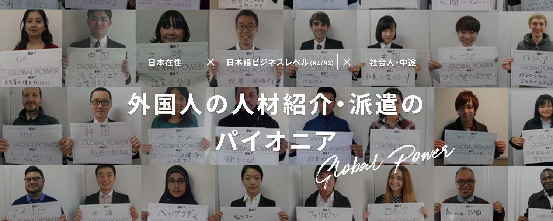 グローバルパワー|外国人紹介・派遣 日本語N1/N2 社会人・中途特化
