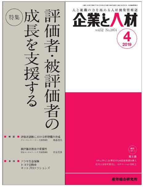 人事・労務に関する雑誌『企業と人材』2019年4月号 取締役 利重の連載第4回が掲載