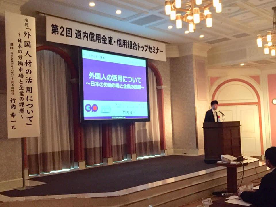 北洋銀行主催「外国人材採用セミナーと個別相談会」