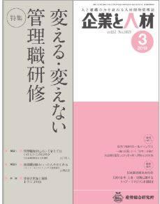 人事・労務に関する雑誌『企業と人材』2019年3月号  取締役 利重の連載が掲載