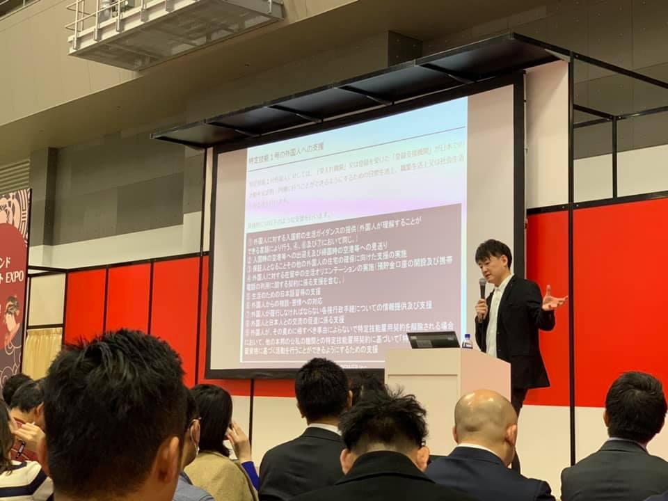インバウンドマーケットEXPO2019 において、代表の竹内が登壇
