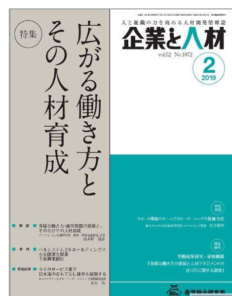 『企業と人材』2019年2号に取締役の利重の連載が掲載