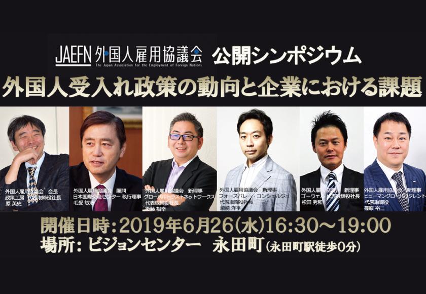 【終了】「外国人受け入れ政策の動向と企業における課題」シンポジウム開催
