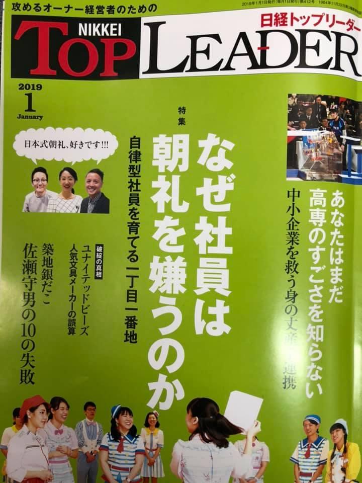 『日経トップリーダー』において代表の竹内のコメントが掲載