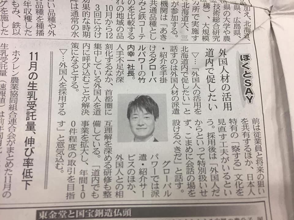 日本経済新聞本誌 北海道版で代表の竹内のコメントが掲載