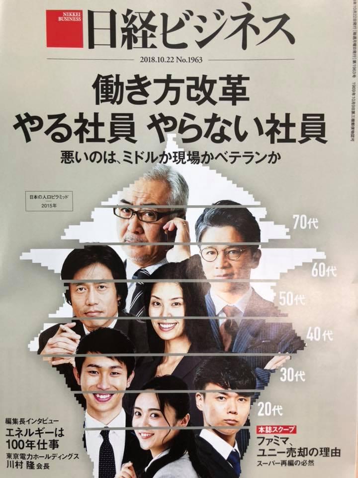 『日経ビジネス』で代表の竹内のコメントが掲載