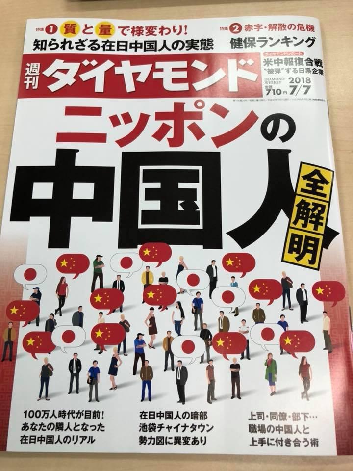 週刊ダイヤモンド「ニッポンの中国人」で代表 竹内のコメントが掲載