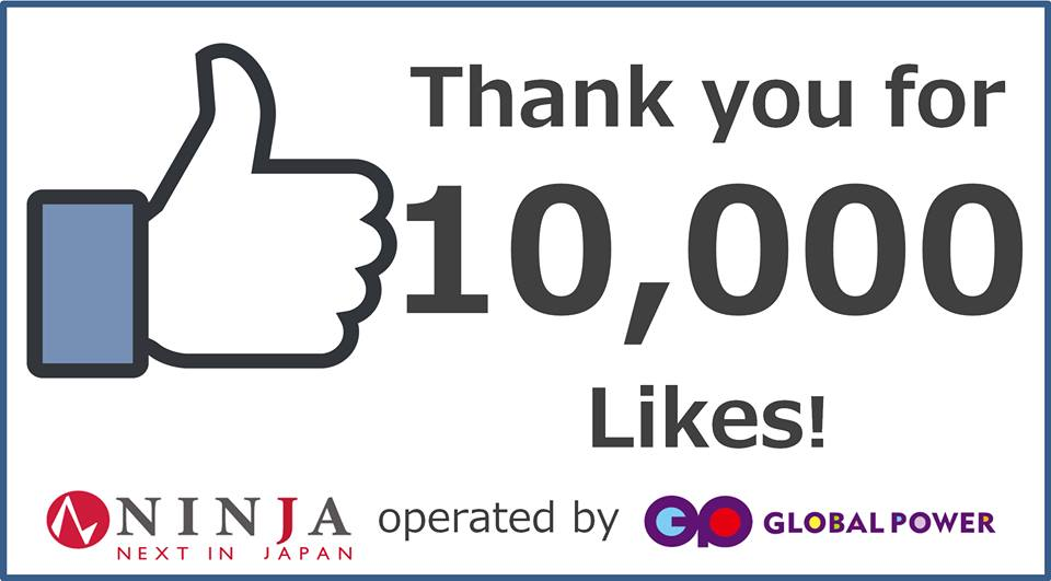 「NINJA」のFacebookページいいね!が1万件突破