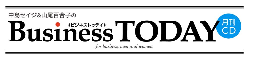 『Business TODAY3月号』で代表 竹内のインタビューが掲載