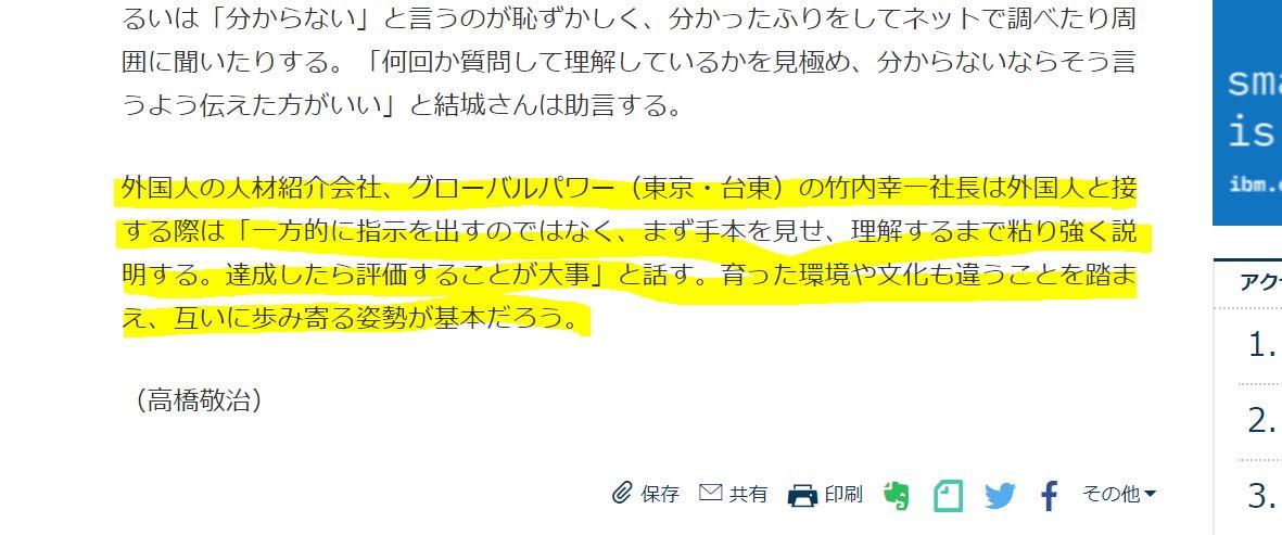 日本経済新聞 夕刊 ニュースぷらすに代表の竹内のコメントが掲載