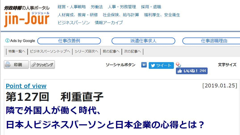 労政時報の人事ポータル『jin-jour』で取締役 利重のコラムが掲載