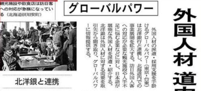 日経新聞 北海道紙面において北海道共創パートナーズとの提携に関する記事が掲載