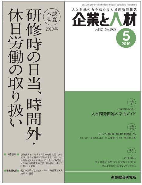 人事・労務に関する雑誌『企業と人材』2019年5月号 取締役の利重の連載が掲載