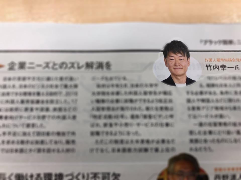 日経ビジネス 【特集】「ブラック国家」ニッポンで代表 竹内のコメントが掲載
