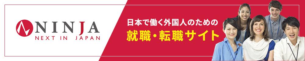 日本で働く外国人のための