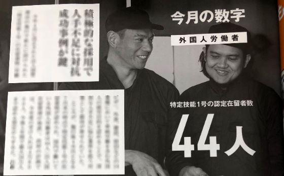『日経トップリーダー9月号』で代表の竹内のコメントが掲載