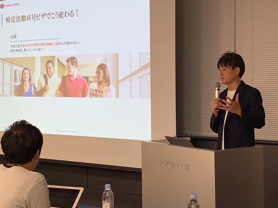 外国人材雇用と人材定着のための地域共生セミナー」代表の竹内が登壇しました。