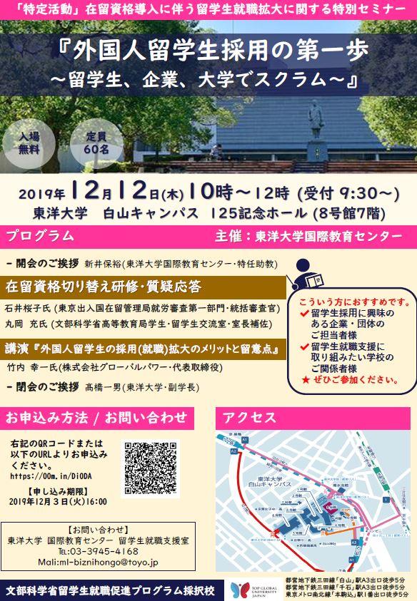 12/12(木)東洋大学国際センター主催セミナーで代表の竹内が登壇予定