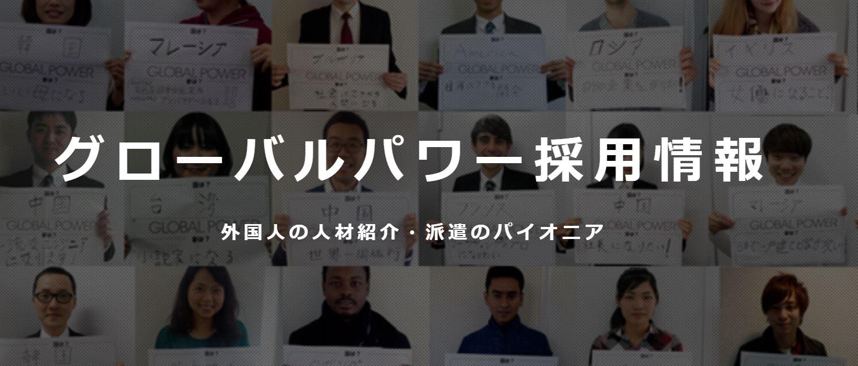 【採用情報】外国人材専門の転職エージェント募集