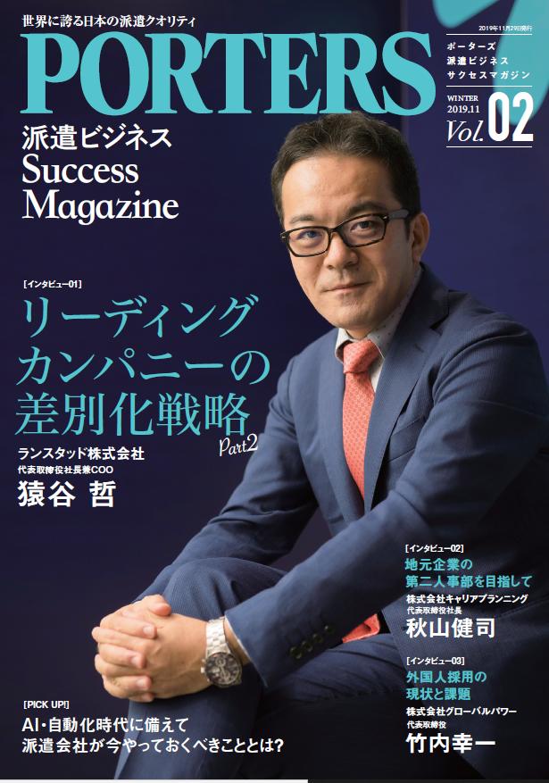 派遣ビジネスマガジン『PORTERS』に代表取締役 竹内のインタビューが掲載されました