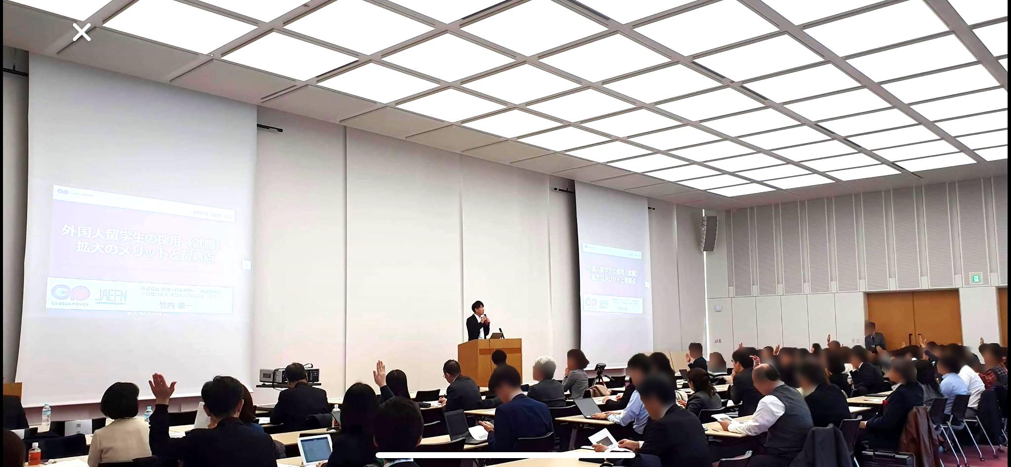 東洋大学セミナー基調講演で代表の竹内が登壇しました