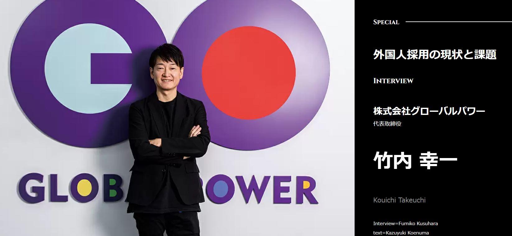 PORTERS MAGAZINE WEBに代表取締役 竹内のインタビューが掲載されました