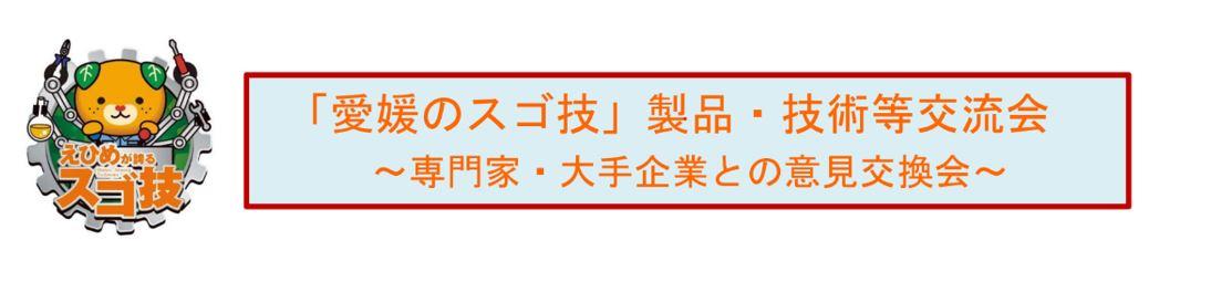 2/18(火) 愛媛県主催「愛媛のスゴ技」製品・技術交流会で代表の竹内が特別講演をします