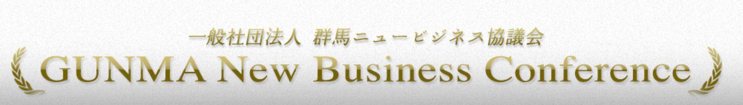 2/5(水)群馬ニュービジネス協議会主催セミナーで代表取締役の竹内が登壇します