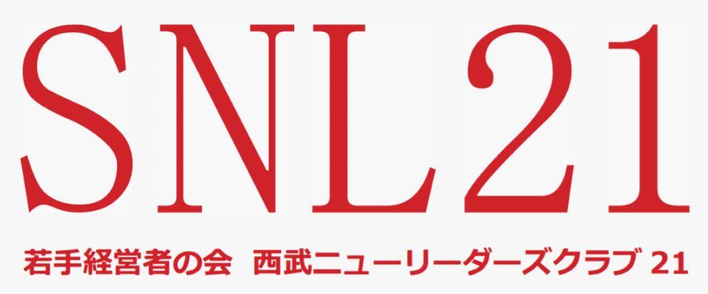 1/24(金)「西武ニューリーダーズクラブ21」にて代表取締役の竹内が登壇します