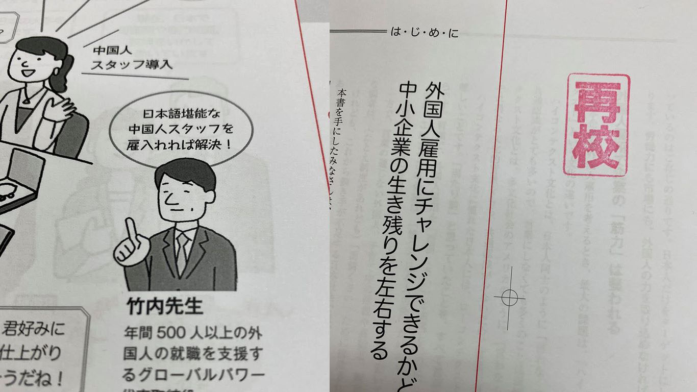 代表 竹内の著書「知識ゼロからの外国人雇用(仮)」が幻冬舎より出版予定です