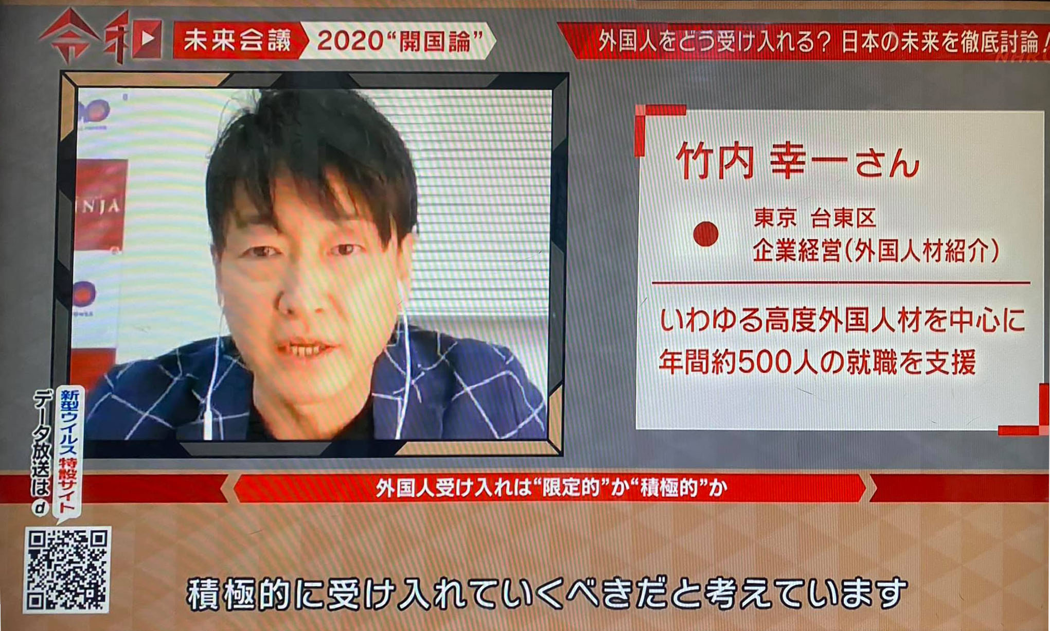 """代表 竹内がNHKスペシャル「令和未来会議 2020""""開国論""""」に出演しました"""