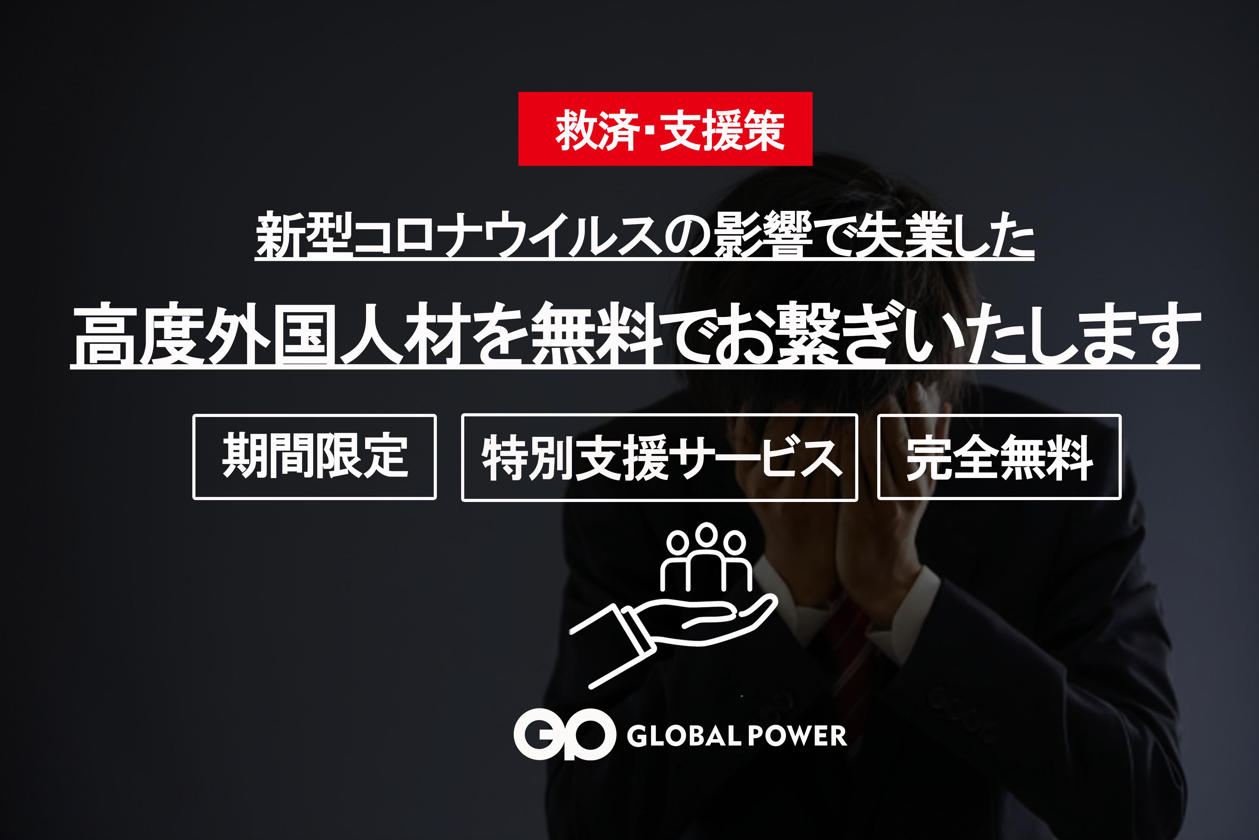 失業者支援プロジェクトが日経新聞に掲載、他40媒体に転載されました