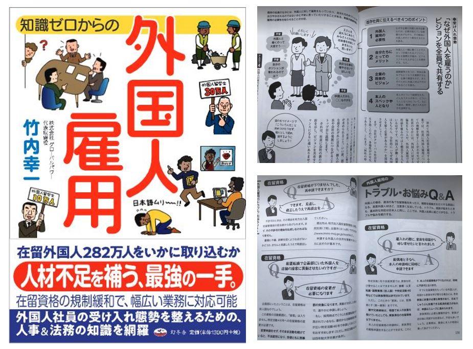 『知識ゼロからの外国人雇用(幻冬舎)』代表取締役 竹内幸一の著書 4/8より発売