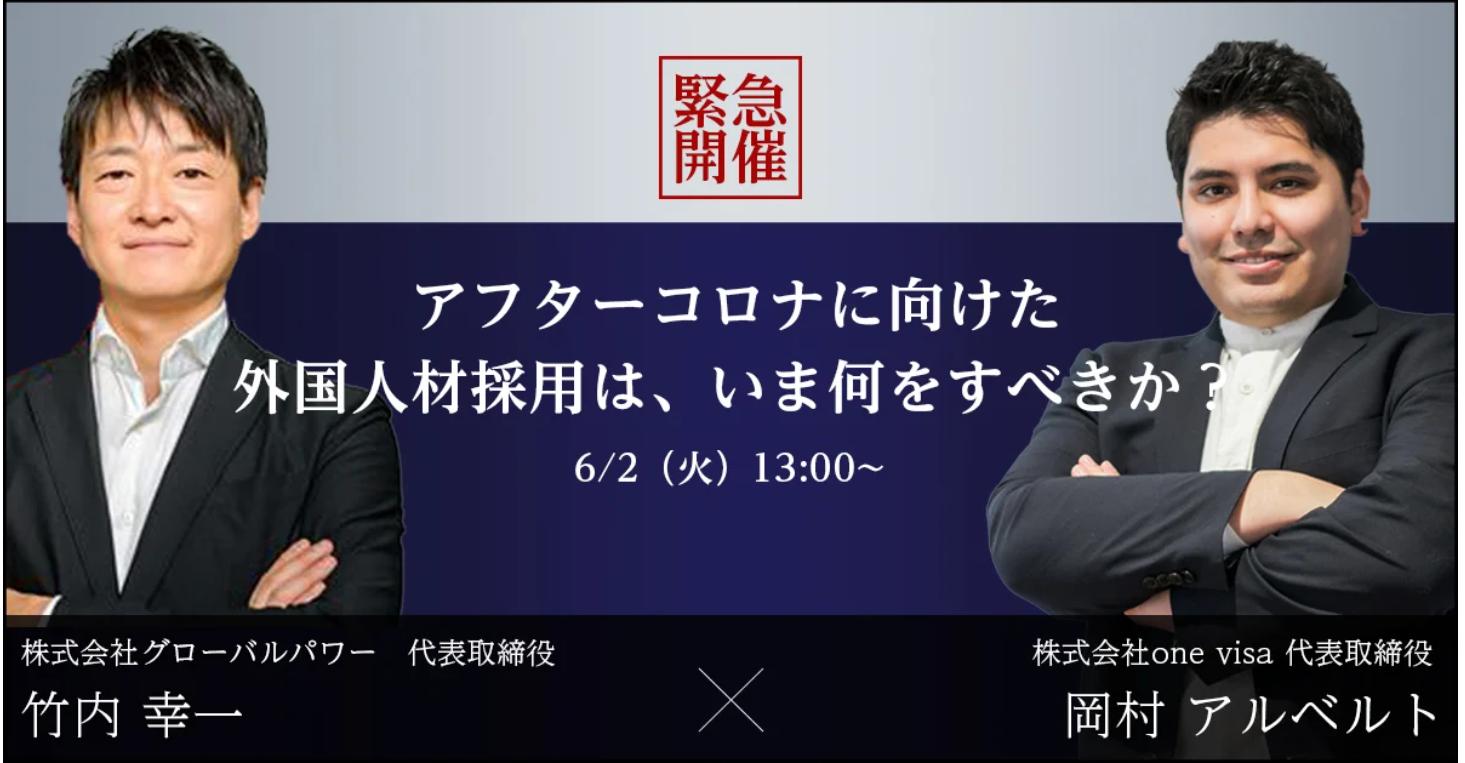 6/2(火)代表 竹内がオンラインセミナーに登壇予定【アフターコロナに向けた外国人採用】