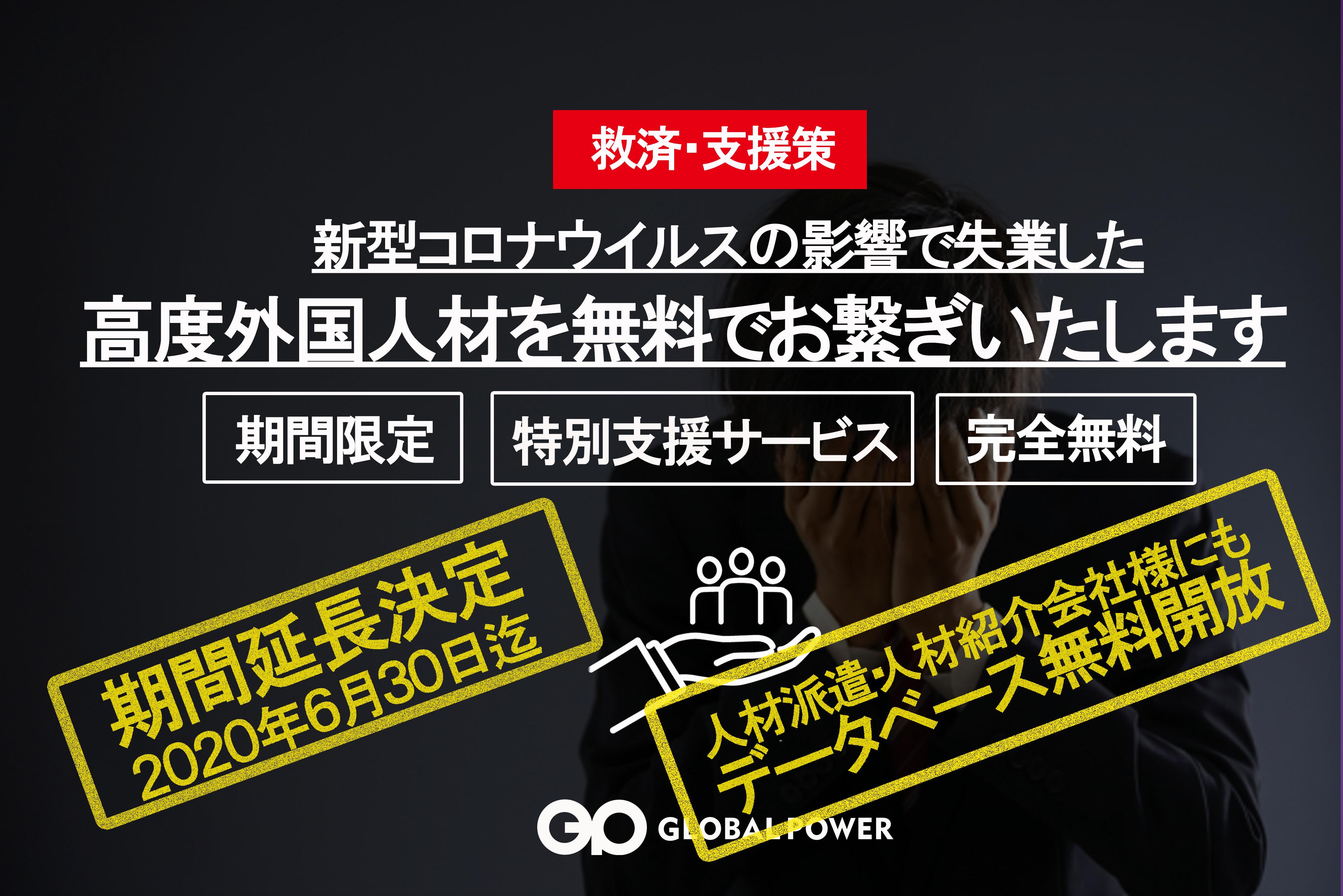 【終了】失業外国人無料紹介サービス期間延長、人材派遣会社・人材紹介会社にもデータベース開放