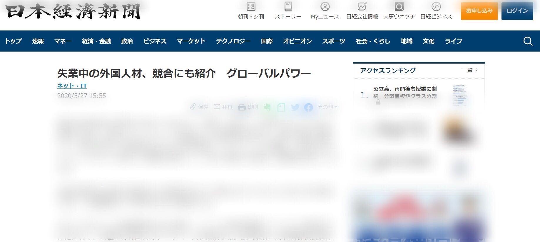 失業者支援プロジェクトが日本経済新聞に掲載されました