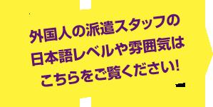 外国人の派遣スタッフの日本語レベルや雰囲気はこちらをご覧ください!
