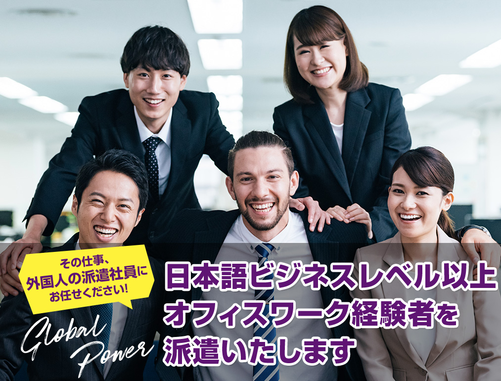 日本語ビジネスレベル以上オフィスワーク経験者を派遣いたします
