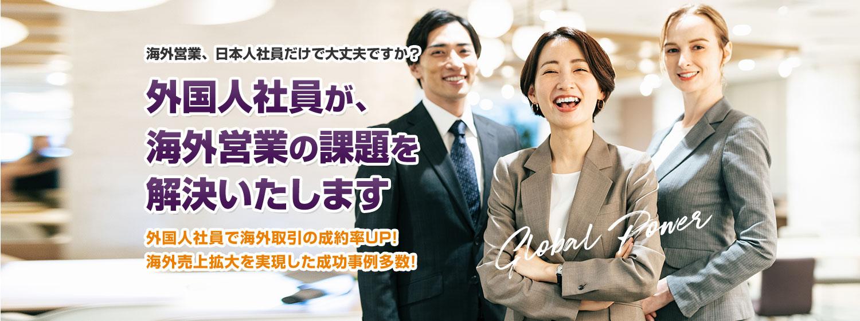外国人社員が、海外営業の課題を解決いたします