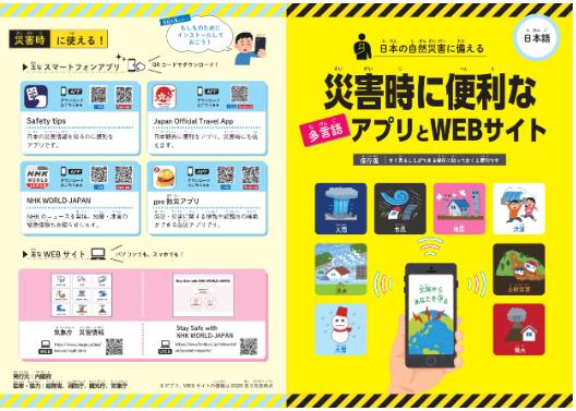 内閣府から「災害時に便利なアプリとWEBサイト(多言語)」の普及業務を受託