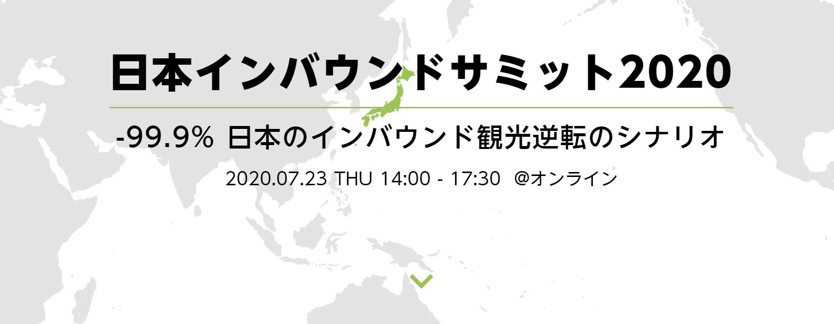 【終了】7/23 代表取締役の竹内が「日本インバウンドサミット2020」に登壇します