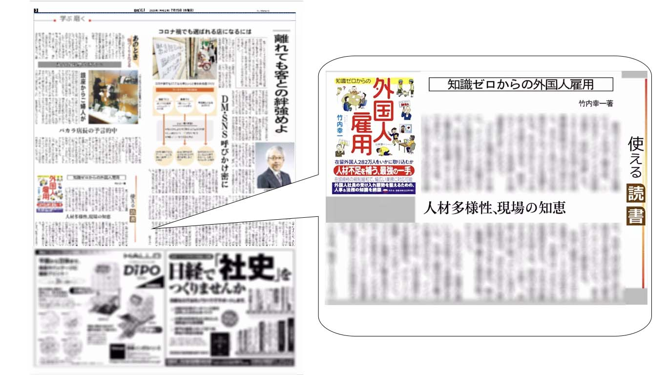 『知識ゼロからの外国人雇用』代表 竹内著が日経MJで紹介されました