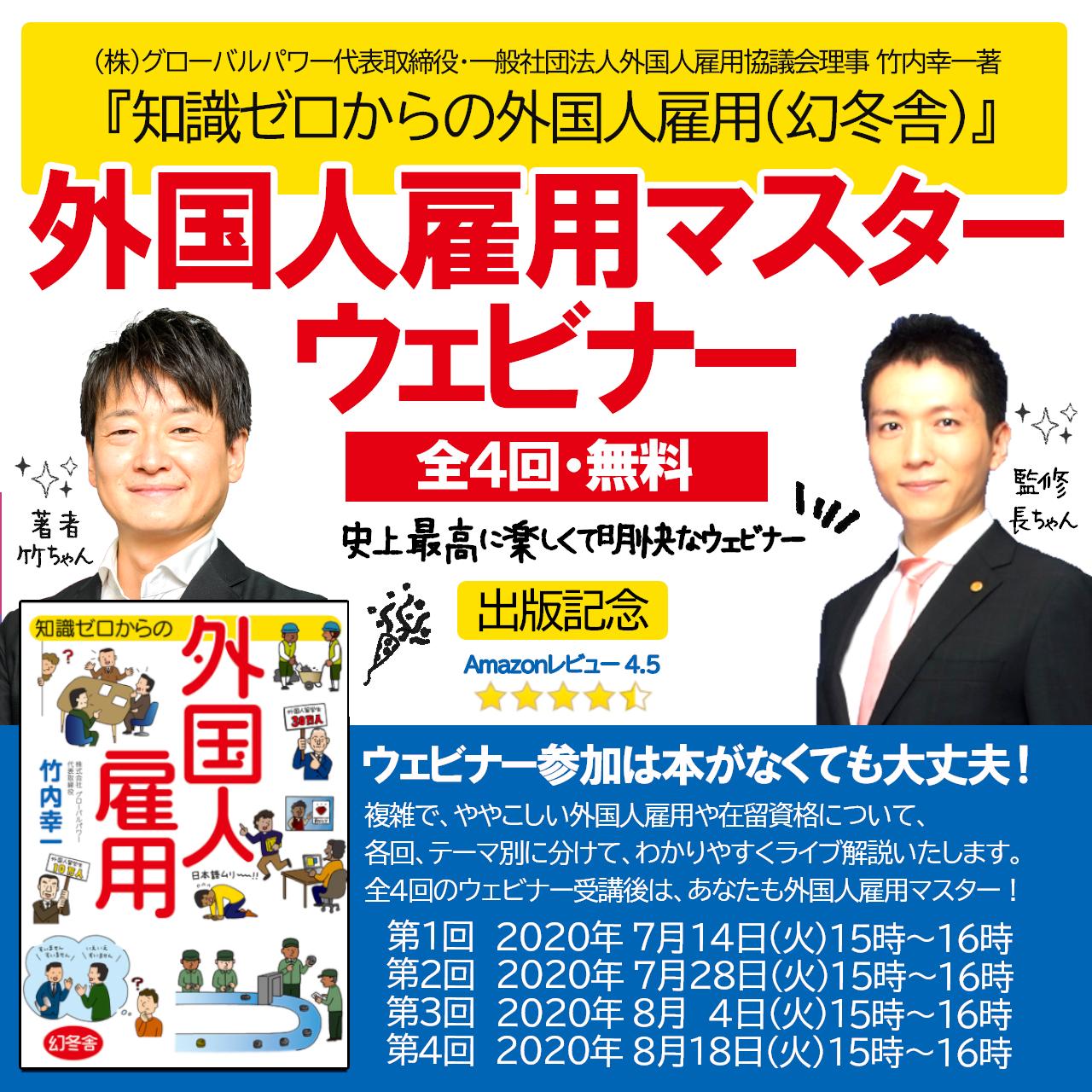 7/14~「外国人雇用マスターウェビナー(全4回・無料)」開催