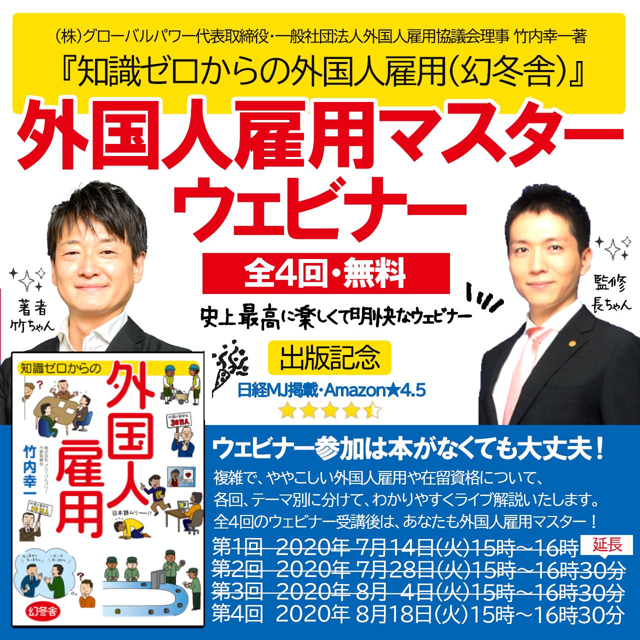 【終了】「外国人雇用マスターウェビナー第4回(最終回・無料)」開催