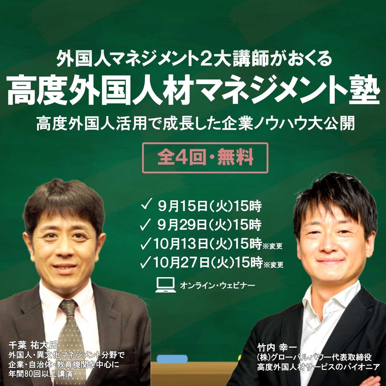 10/27【最終回】高度外国人材マネジメント塾(無料)開催