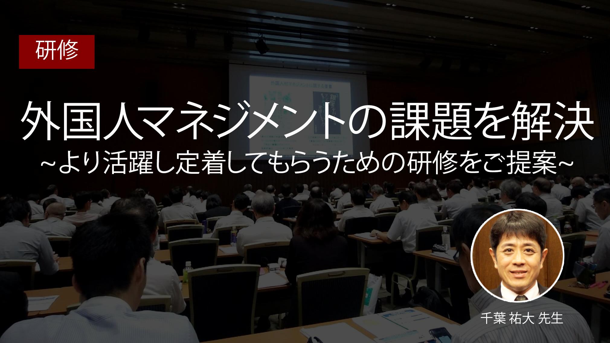 外国人マネジメント研修【企業向け】のメニューを追加しました。