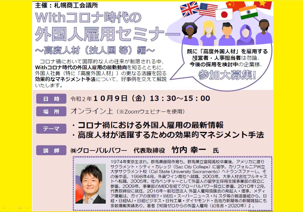 札幌商工会議所主催セミナーにて代表取締役の竹内が登壇しました