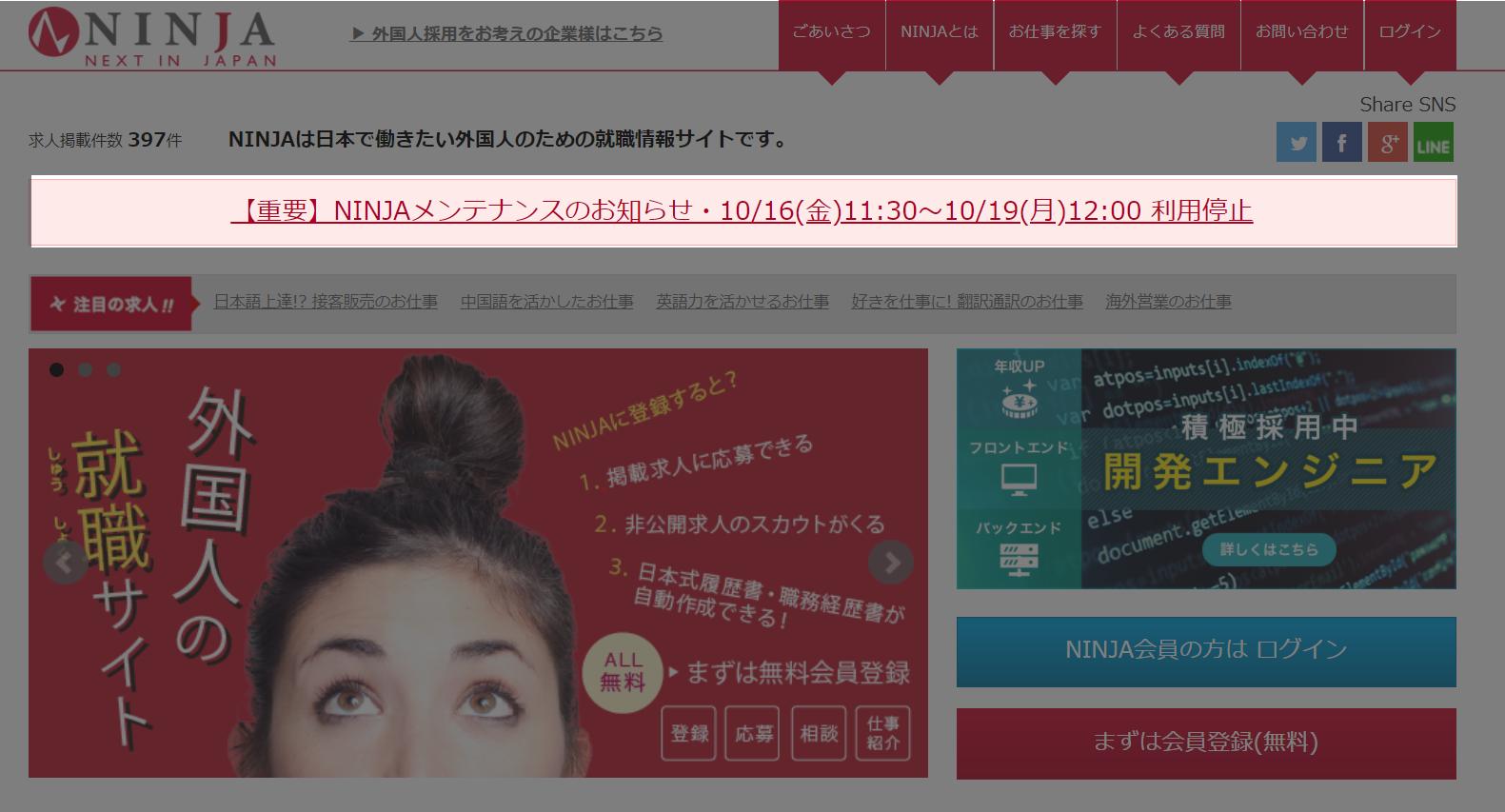 外国人向け求人サイト『NINJA』メンテナンスで利用停止(10/16PM~10/19AM)