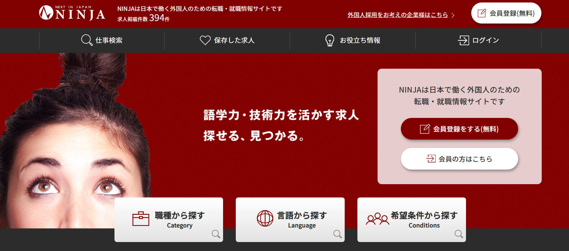 日本で働く外国人のための転職・就職情報サイト『NINJA』リニューアル!